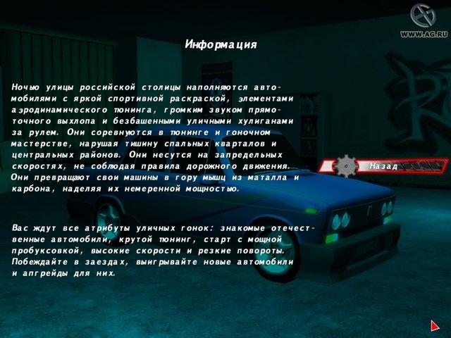 games similar to Уличные гонки. Ночная Москва 3